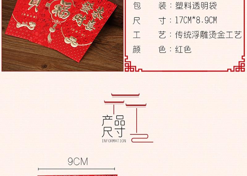 红包 (3).jpg