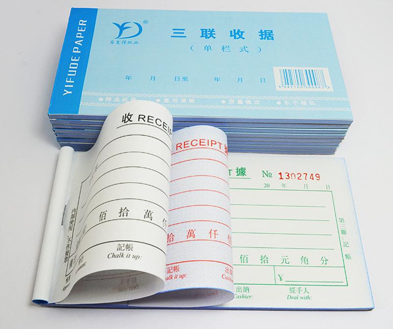 三联单 (2).jpg