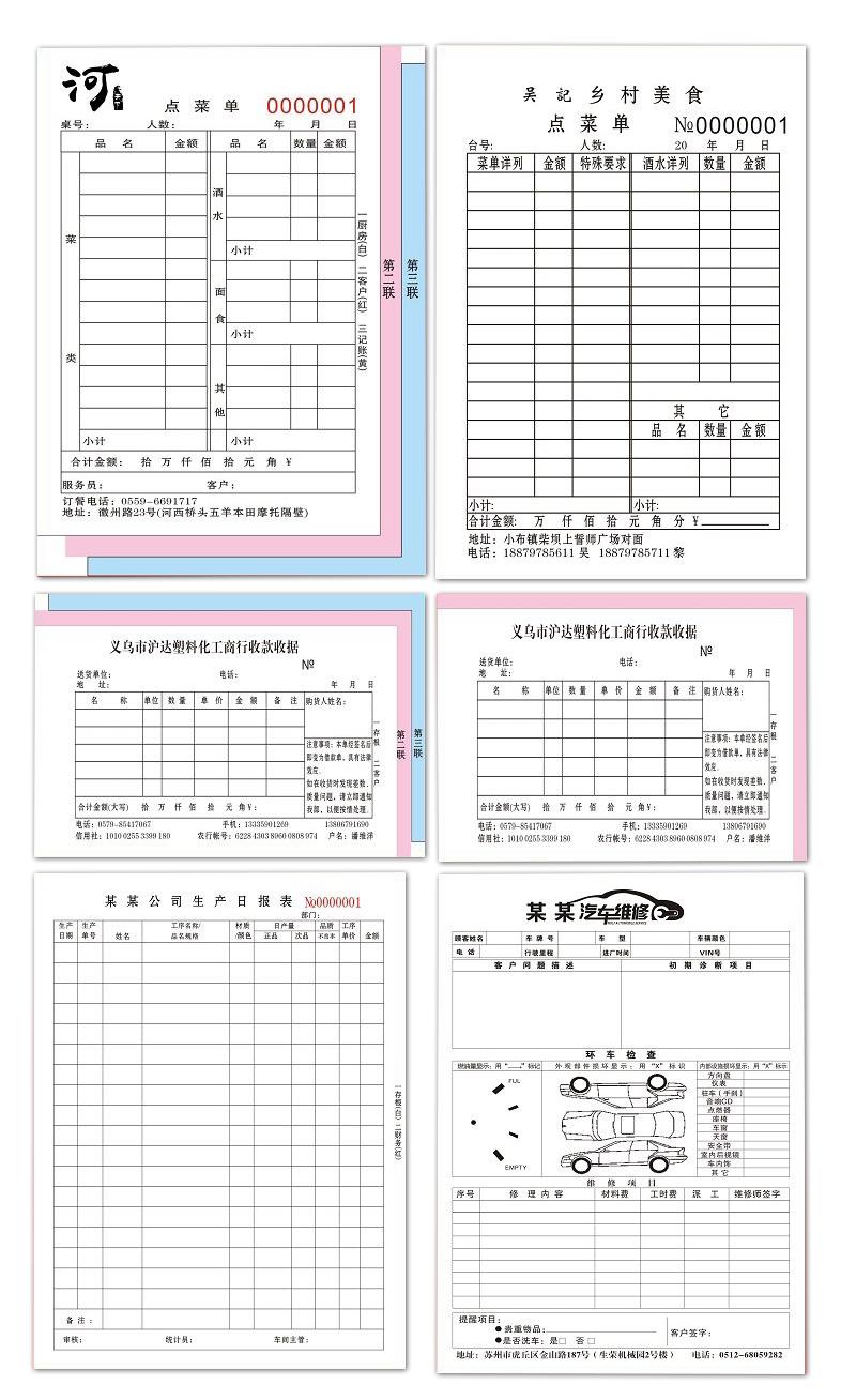 三联单 (8).jpg